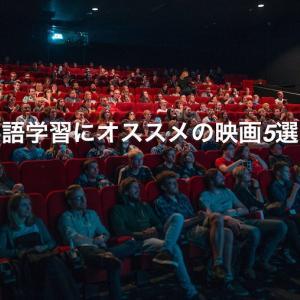 英語学習におすすめの映画5選/学習方法もあわせて解説