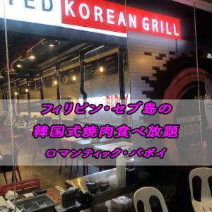 【レストラン情報】韓国式焼肉食べ放題 ロマンティック・バボイ