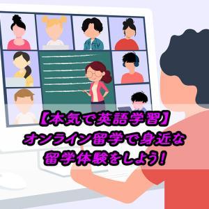 【本気で英語学習】オンライン留学で身近な留学体験をしよう!