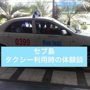 【フィリピン・セブ島】タクシーでの体験談