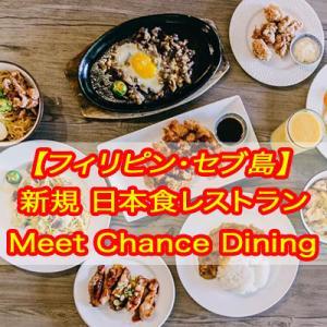 【フィリピン・セブ島レストラン情報】Newオープン!!Meet Chance Dining特集