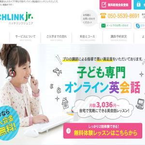 子供向けオンライン英会話「ハッチリンクジュニア」を徹底解剖