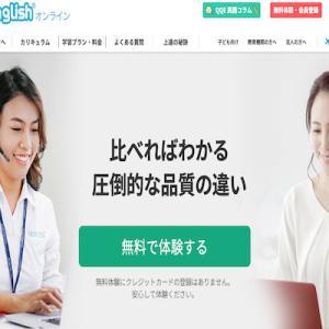 スピーキング伸ばすならカランメソッド人気のオンライン英会話「QQ English」
