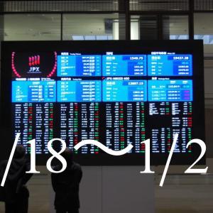 2021年1月18日〜1月22日 相場振り返り・保有銘柄と売買報告