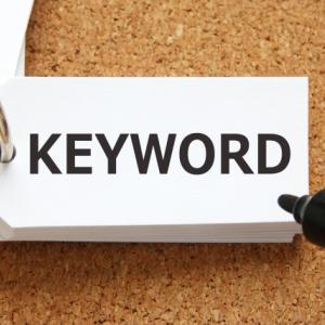 ブログ運営におけるキーワードの基礎知識