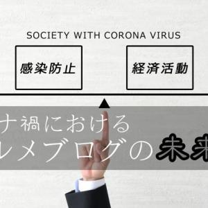 コロナ禍におけるグルメブログの未来図について
