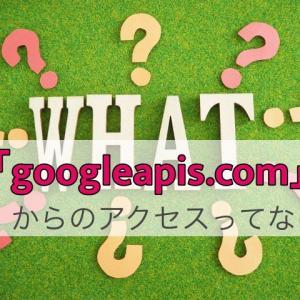 「googleapis.comからのアクセスとは?これって大丈夫?」という方が読む記事