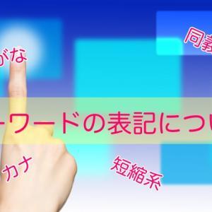 キーワード表記(ひらがな・カタカナ・短縮系・同義語)の悩みを一瞬で消す方法