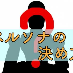 【王道と裏技】ブログにおけるペルソナの決め方