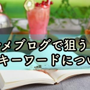 【無料公開】グルメブログで狙うべきキーワード(オススメから変化球まで)