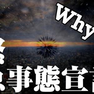 大阪に緊急事態宣言が出ることについて
