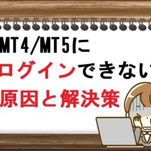 MT4/MT5 ログインできない原因と解決方法