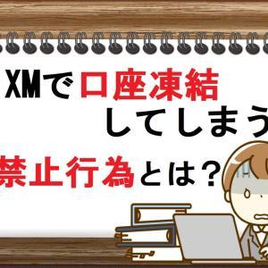 XMで口座凍結してしまう禁止行為とは?