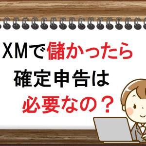 【2020年最新版】XMで儲かったら確定申告は必要?