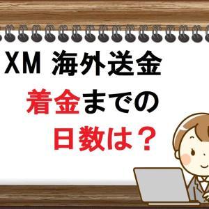 XM 銀行海外送金の出金手続きと着金までの日数は?