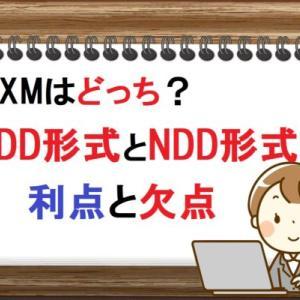 DD方式とNDD方式の利点と欠点|XMはどっち?