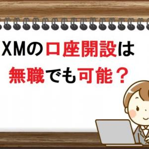 XMの口座開設は無職でも可能?審査は行われる?