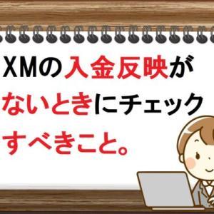 XMの入金反映がないときにチェックすべきこと|反映時間は?