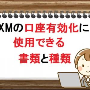 XMの口座有効化に利用できる書類の種類について