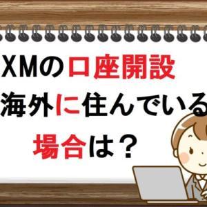 XMの口座開設 海外に住んでいる場合は?