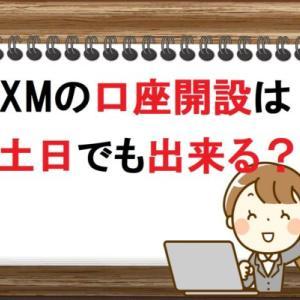 XMの口座開設は土日でも出来るの?