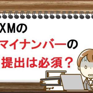 XMはマイナンバーの提出は必須?