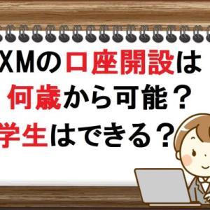 XMの口座開設は何歳から可能?学生の場合は?