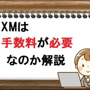 XMは手数料が必要なのか分かりやすく解説
