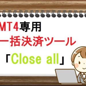 MT4専用 一括全決済ツール「Close all」