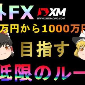 XMで10万円から1000万円にする最低限のルール