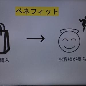 【ベネフィット】の重要性!