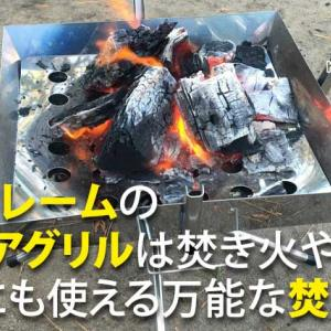 ユニフレームのファイアグリルは焚き火や料理にも使える万能な焚き火台