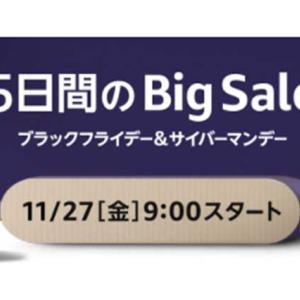 Amazonブラックフライデー&サイバーマンデー!年に一度の大型セール!