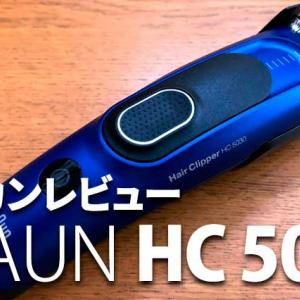 BRAUN HC5030の口コミレビュー!子供の散髪用にバリカンを買い替えたのでご紹介!