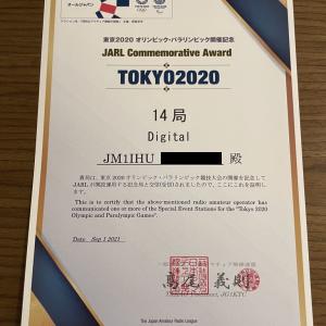 東京2020 JARL記念アワード来ました