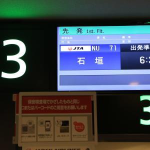 日本トランスオーシャン航空NU71便 羽田→石垣 普通席搭乗記(2020.1.12)