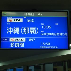 日本トランスオーシャン航空NU560便 宮古→那覇 普通席搭乗記(2020.1.26)