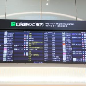 コロナ禍のフライト・5 福岡空港散策(2020.7.11)