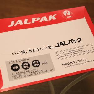 JALアイランドホッピングツアー旅程表到着