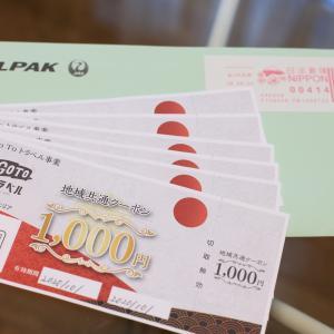 JALアイランドホッピングツアーが「Go Toトラベルキャンペーン」の事業対象に