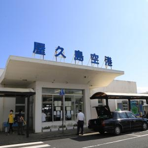 JALアイランドホッピングツアー(4) 屋久島一湊海水浴場