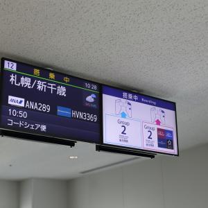 羽田~福岡~新千歳~羽田 JAL-ANA乗り継ぎ旅(6) NH289便 福岡→新千歳 国際線仕様プレミアムクラス搭乗記(2021/6)