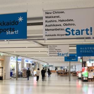 羽田~福岡~新千歳~羽田 JAL-ANA乗り継ぎ旅(7) 新千歳空港JL514便ファーストクラス当日アップグレードへチャレンジ(2021/6)