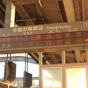 サンライズ出雲「出雲市→東京」乗車記(2021.8)
