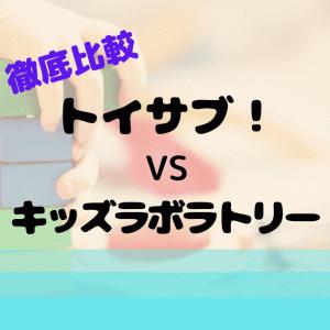 おもちゃのレンタルサービス2社徹底比較【トイサブ!キッズラボラトリー】