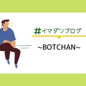 【BOTCHAN】でメンズスキンケアしてみた。男なら嬉しい?