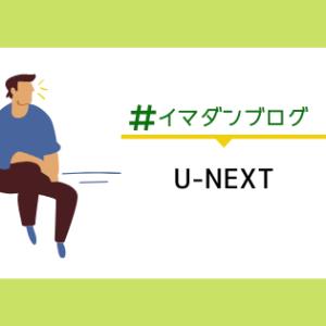 【U-NEXTの評判・特徴】まずは無料トライアルがおすすめ!
