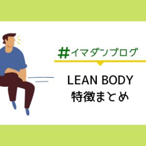 【LEAN BODY】うわさの日本最大級オンラインフィットネス!気になったのでまとめてみた。