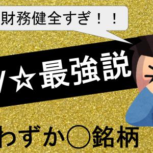 【HDV】高配当ETFの利回りを徹底調査~無配銘柄は◯つあった!!~