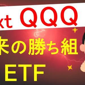 【next QQQ】未来の勝ち組ETFを見つける~米国株ETFの向こう10年を考える~